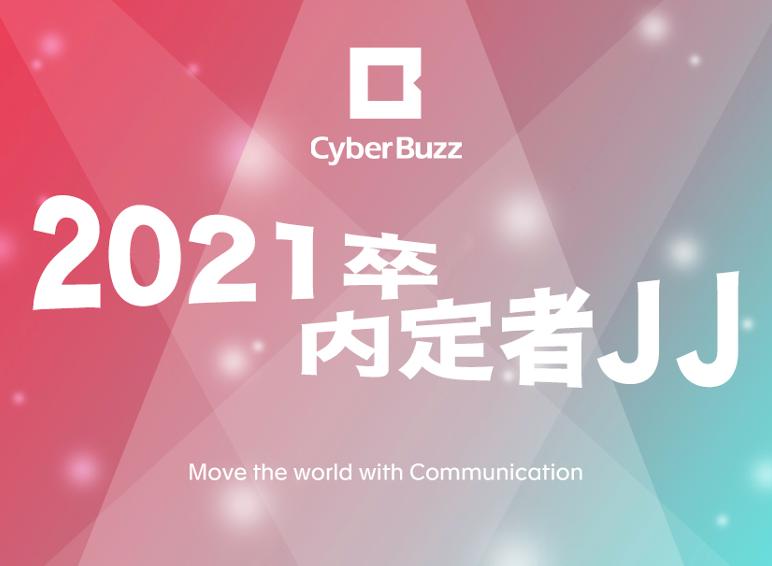 202卒内定者JJ