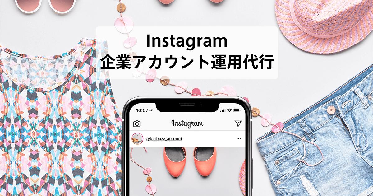 Instagram企業アカウント運用代行|株式会社サイバー・バズ