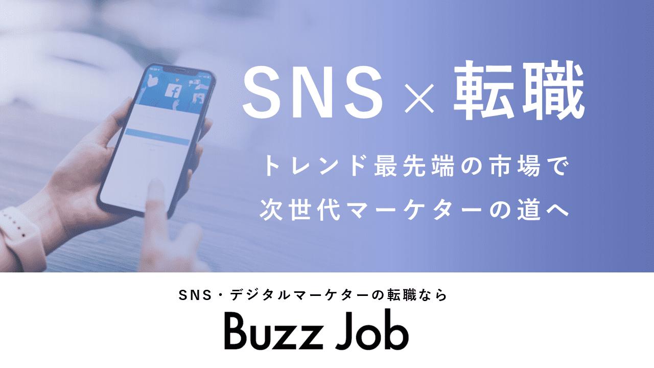 SNSマーケティング・デジタルマーケティング人材に特化した転職エージェントサービス